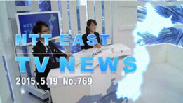 NTT EAST TV NEWSの様子